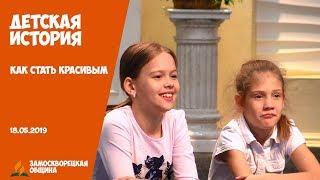 Детская история   «Как стать красивым»   18.05.2019