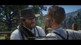 Red Dead Redemption 2 8 серия Жестокий коллектор