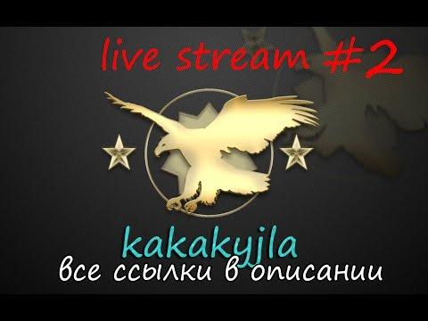Counter-Strike: Global Offensive / Live Stream #2 / Matchmaking Ловим Хеды
