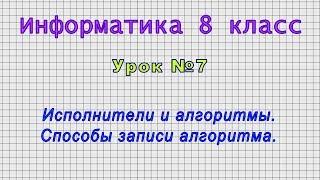 Информатика 8 класс Урок 7