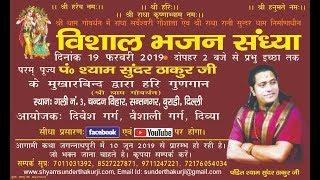 Param Pujya Sundar Thakur Ji Maharaj (Bhajan Sandhya) delhi