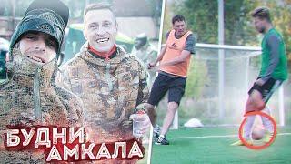 Тренер УНИЗИЛ Германа на тренировке / АМКАЛ на Пейнтболе, Игроки прогуливают..