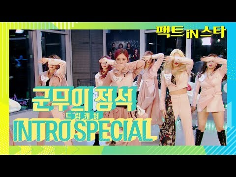 DreamCatcher Intro Special 드림캐쳐 인트로 DANCE 모음