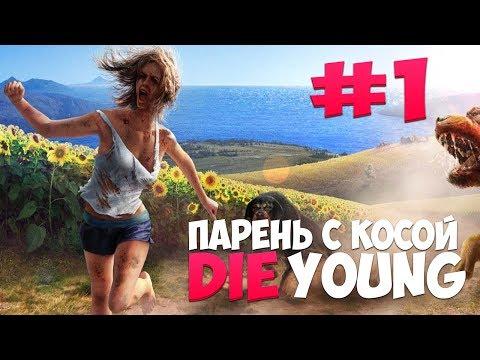 Die Young Прохождение #1 ● ПАРЕНЬ С КОСОЙ