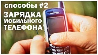 Галилео. Способы 2. Зарядка мобильного телефона