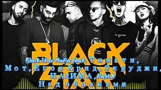Black Star Mafia Feat.  Тимати, Мот, Егор Крид, Скруджи, НАZИМА, Pabl A    Над облаками