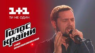 """Роман Мылян """"8-ий колір"""" - выбор вслепую - Голос страны 6 сезон"""