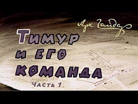 Тимур и его команда А Гайдар