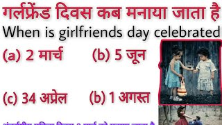 गर्लफ्रेंड दिवस कब मनाया जाता है girl friend diwas kab manya jata hai Gf day is celebrate Gf friends  IMAGES, GIF, ANIMATED GIF, WALLPAPER, STICKER FOR WHATSAPP & FACEBOOK