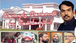 கொடநாடு கொலையும் சில கேள்விகளும்... l Rangaraj Pandey on Kodanad issue