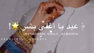 تحميل اغاني عاد عيدك حبيبي | مونتاج ايملي البدوية MP3