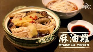 麻油雞 - 倫敦金 Sesame Oil Chicken - London Gold Scam