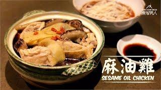 麻油雞 - 倫敦金 Sesame Oil Chicken - London Gold Scam