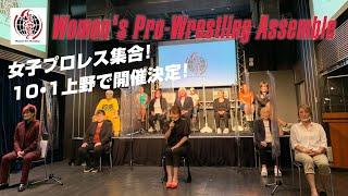 年越しじゃないのにカウントダウン!? 消えた1億円の資金!? どうなる?『Assemble』!女子プロレス、過去のオールスター戦を振り返る!