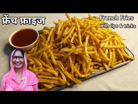 क्रिस्पी फ्रेंच फ्राइज बनाने की सीक्रेट विधि | Restaurant style French fries with tips and tricks