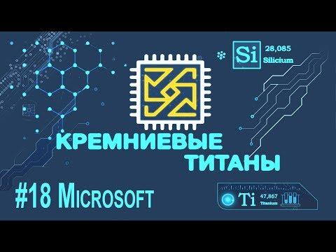 Кремниевые Титаны #18: Microsoft