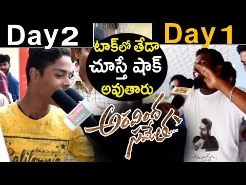 Download Difference In Aravinda Sametha 1st Day and 2nd Day Public Talk | Aravinda Sametha Public Talk