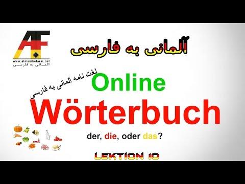 آموزش زبان آلمانی /   www.almanibefarsi.net / Deutsch Persisch -  Lektion 10 Online Wörterbuch