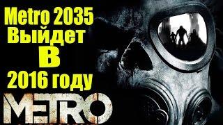 Дата выхода METRO 2035 - Когда же выйдет игра? [2016 год]