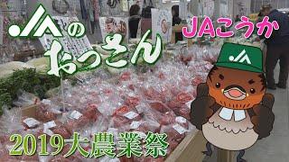 2019大農業祭 JAこうか【JAのおっさん】