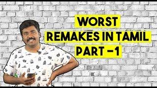 மரண மொக்கை ரீமேக் படங்கள்|part 1|Cinema Kichdy