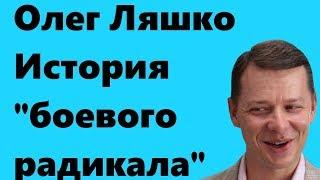 """Олег Ляшко. История """"боевого радикала"""""""