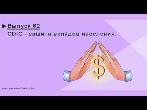 CDIC - защита вкладов населения государством. Гарантия вкладов. MoneyInside. [Артем Бычков] #62