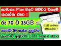 GREAT ! Best Internet Data Plan | සිංහලෙන්