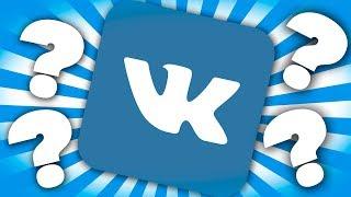 Как написать в службу поддержки ВКонтакте?