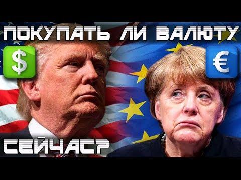 Доллар и евро / Прогноз на октябрь 2018 / Конкурс!