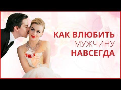 Как стать счастливой, любимой и желанной, и влюбить мужчину навсегда. 18+
