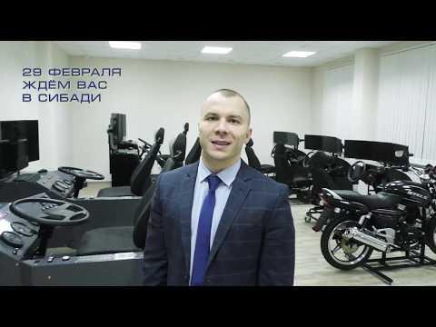 StartUp Профессии СибАДИ