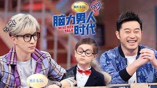《脑力男人时代》完整版:[第5期]薛之谦、沙溢来踢馆, 被5岁萌娃教做人