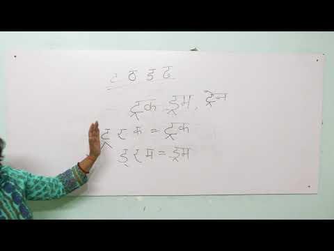 हिंदी के कठिन शब्दों को लिखने का सरल उपाय