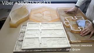Смазка для силиконовых форм