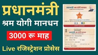 shram yogi mandhan yojana apply online | PMSYM pension yojana card 2020