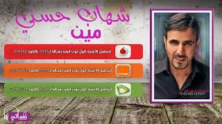 شهاب حسني مين - Shehab Hosny Meen