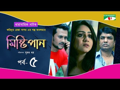 Mistypan | মিষ্টিপান | Drama Series | EP - 05  | Tariq Anam Khan | Sadia Islam Mou |  Channel i Tv