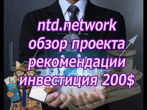 ntd.network обзор проекта. инвестиция 200$