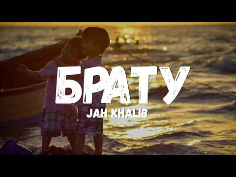 Jah Khalib - Брату (Текст/лирик)