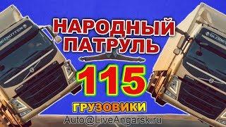 Народный Патруль 115 ГРУЗОВИКИ