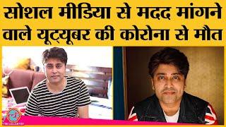 COVID-19 से Actor Youtuber Rahul Vohra का निधन। Facebook पर PM Modi। Manish Sisodia से मदद मांगी थी - OUT