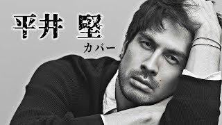 KenHirai-平井堅の人気曲-平井堅ヒットメドレー|平井堅最新ベストヒットメドレー2018すべての時間の最高の歌