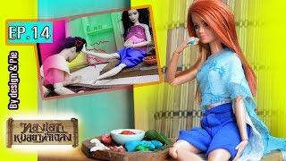 ละครบาร์บี้ (Barbie) ตอน ♥ ทองเอกหมอยาท่าโฉลง EP.14 ♥ By Design HD - dooclip.me