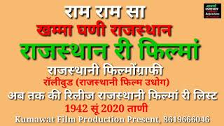 #AapnoRajasthan,अब तक टोटल रिलीज राजस्थानी फिल्मों की लिस्ट1942से2020, #rollywood #rajasthani movies