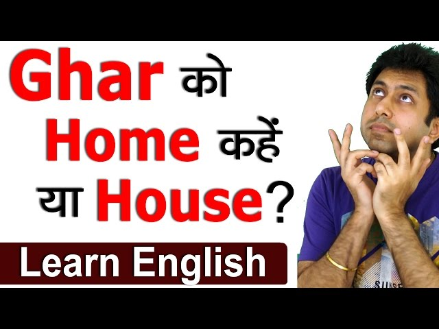 Ghar-क-home-कह-य