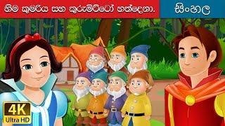 හිම සුදු සහ සුදුමැලි කුරුල්ලන් | Sinhala Cartoon | Sinhala Fairy Tales