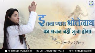 LORD SHIVA BHAJAN