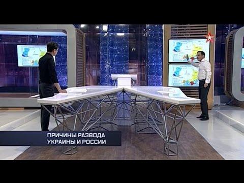 Процесс: Причины развода Украины и России