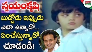 Unknown Facts About Swayam Krushi Child Actor Arjun | Child Artist Master Arjun Now